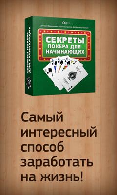 Игра на денди казино