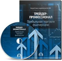 Издательство Инфо-ДВД. Прибыльная торговля фьючерсами