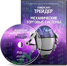 Издательство Инфо-ДВД. Киберсант-Трейдер Механические торговые системы